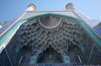 Raggiungere l'altra metà del mondo a Isfahan, Iran